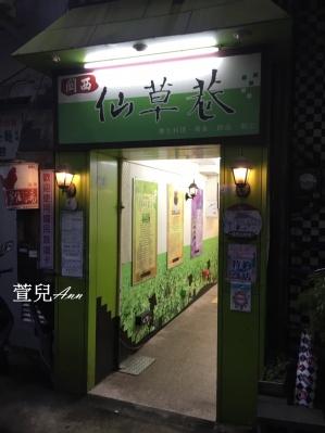 仙草_190617_0013