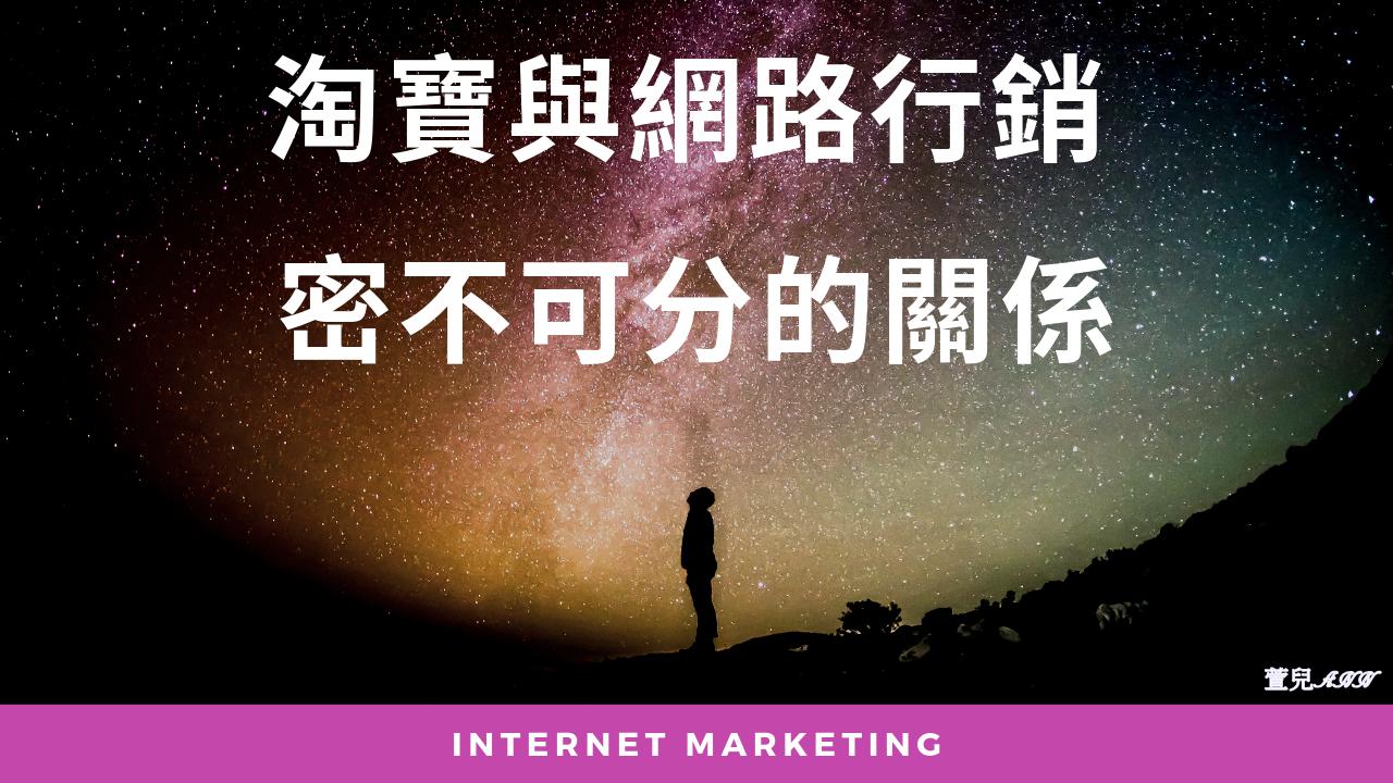 淘寶與網路行銷 密不可分的關係 (1)